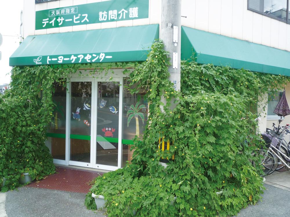 通常規模型デイサービス トーヨーケアセンター大阪