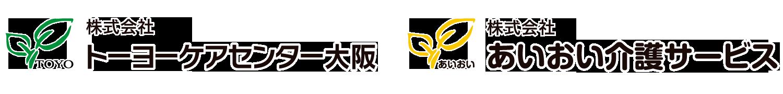 トーヨーケアセンター大阪 あいおい介護サービス