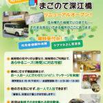 【深江橋】リニューアルオープン!